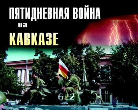 Дзарасов Руслан о войне России с Грузией в Южной Осетии